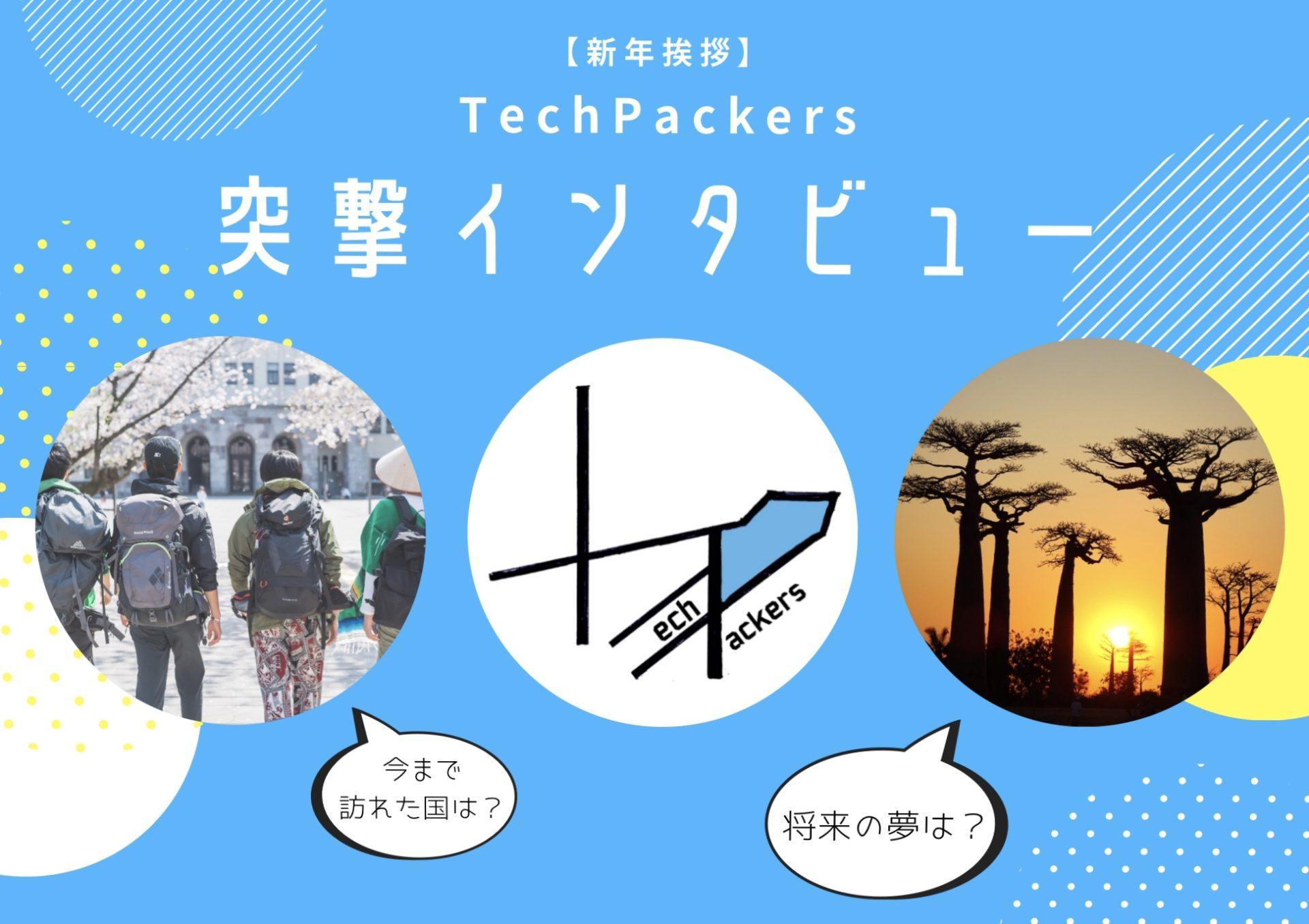 突撃インタビュー TechPackers