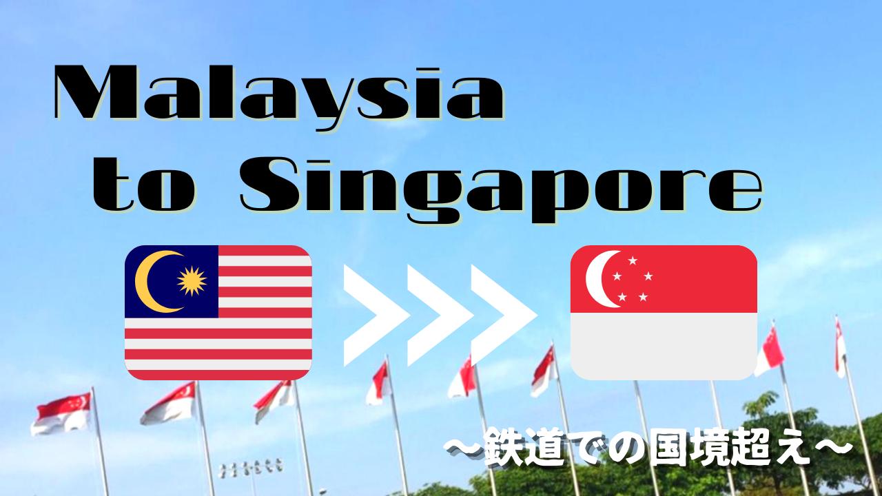 ジョホールバル シンガポール