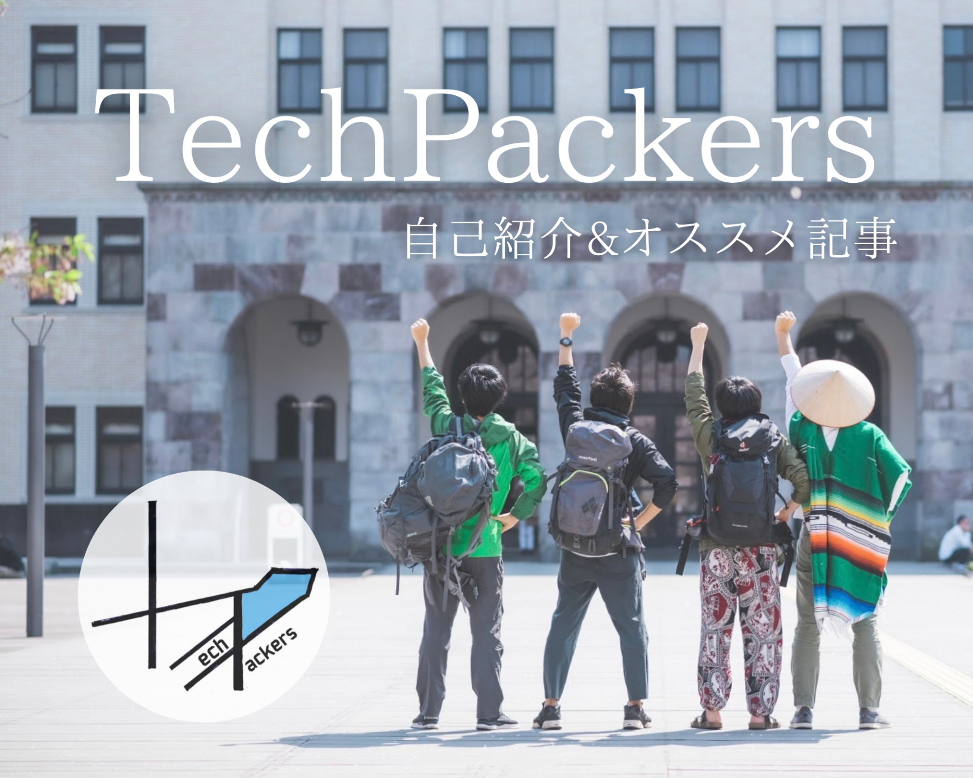 TechPackers 東工大 旅