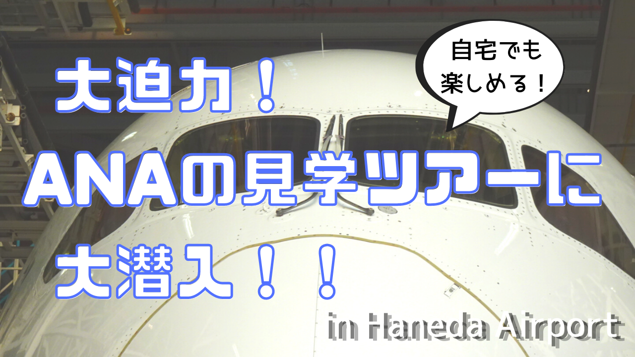 羽田空港 ANA工場見学