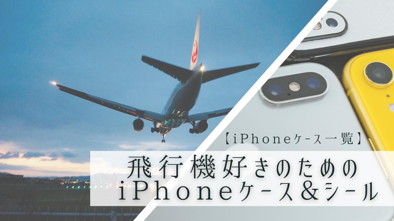 iPhoneケース 飛行機
