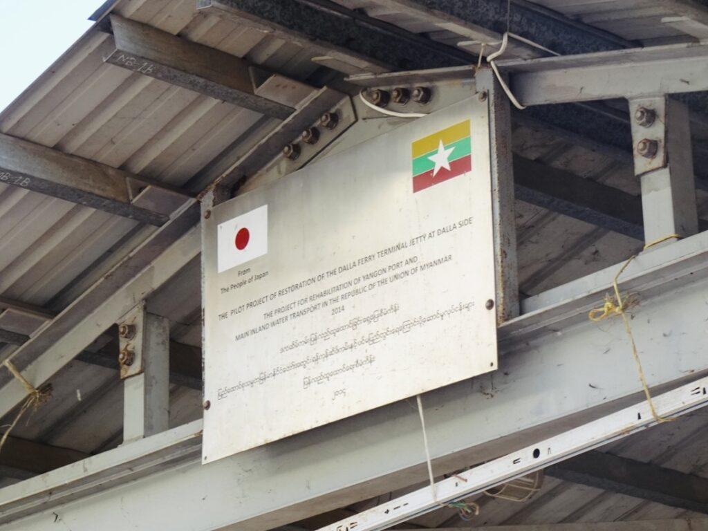 ダラ地区 日本