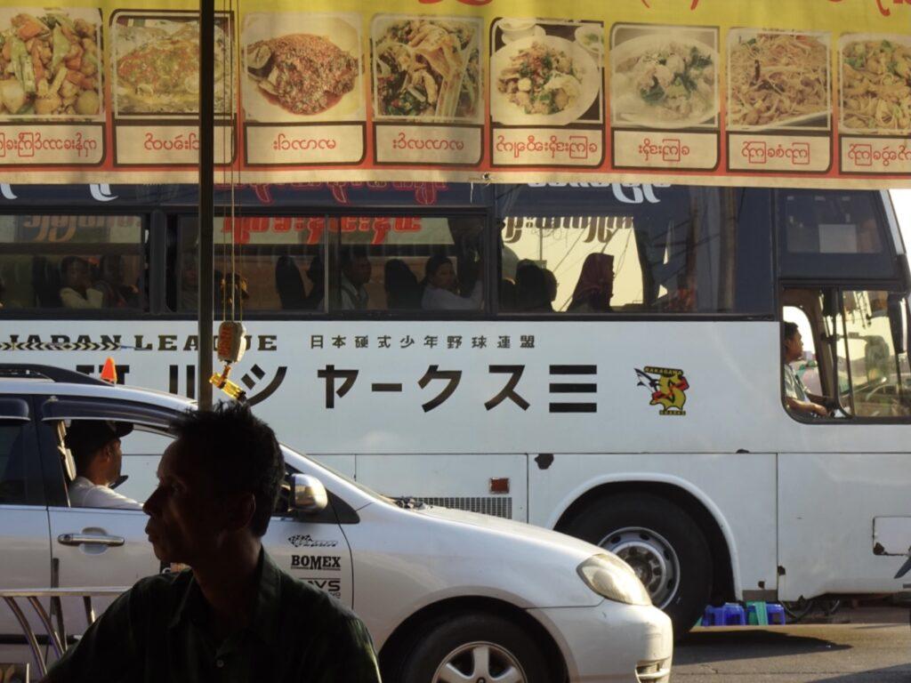 アウンミンガラ―・ハイウェイ・バス・ターミナル