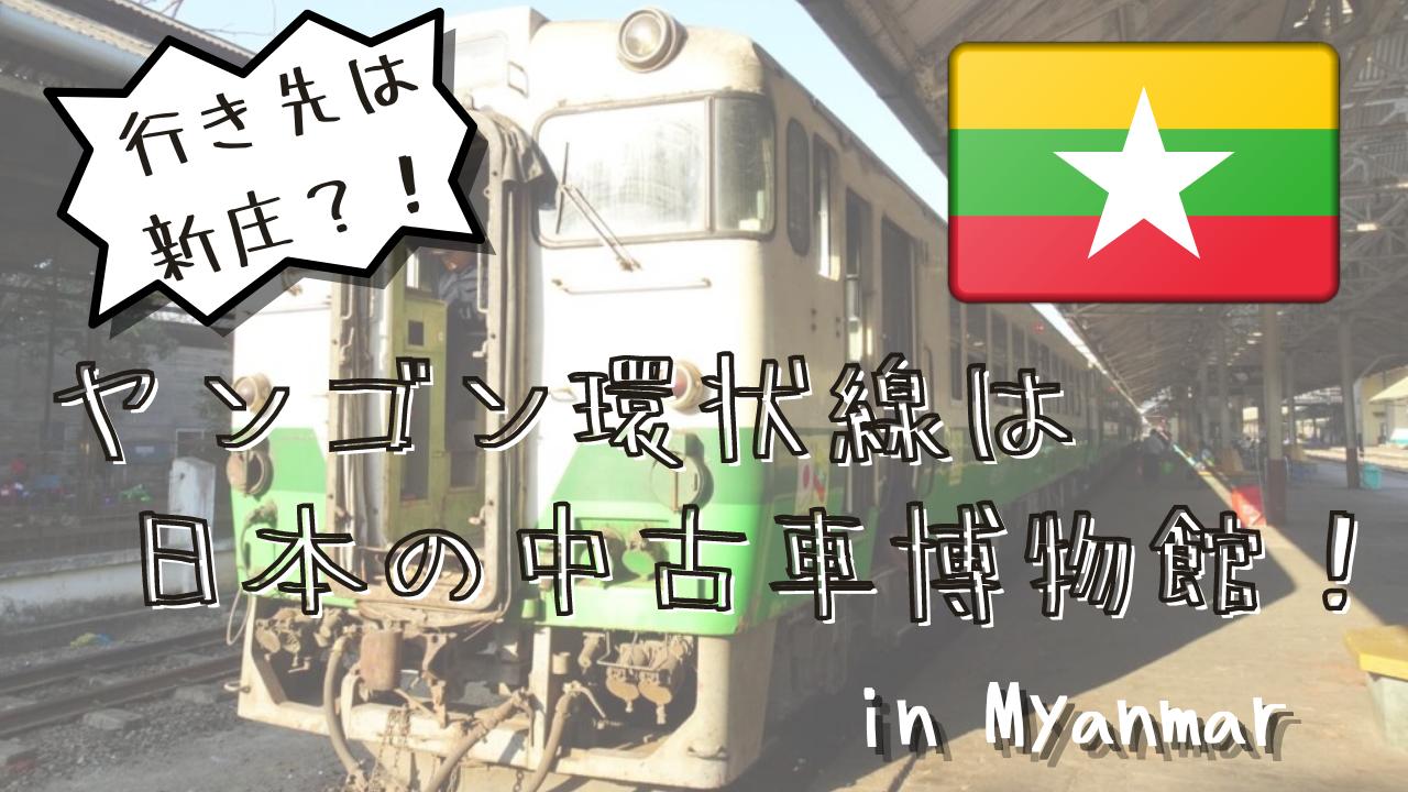 ヤンゴン環状線 日本製
